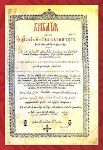 biblia 1688 Cantacuzino